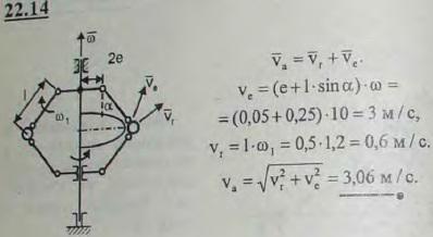 Шары центробежного регулятора Уатта, вращающегося вокруг вертикальной оси с угловой скоростью ω=10 рад/с, благодаря изменению нагрузки машины отхо..., Задача 3200, Теоретическая механика