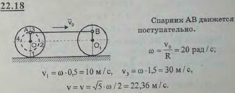 Найти абсолютную скорость какой-либо точки M спарника AB, соединяющего кривошипы OA и O1B осей O и O1, если радиусы ко..., Задача 3204, Теоретическая механика