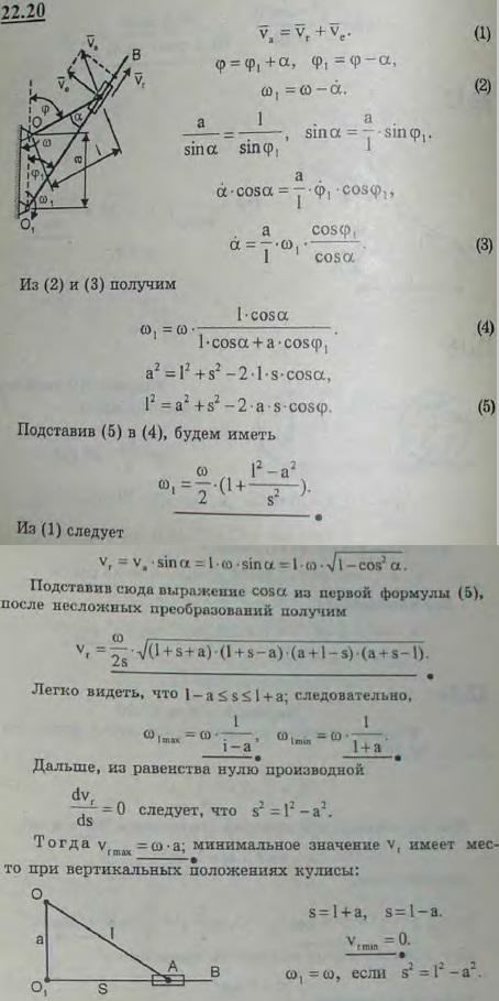 Механизм состоит из двух параллельных валов O и O1, кривошипа OA и кулисы O1B; конец A кривошипа OA скользит вдоль прорези в кулисе O1B; расстояние между осями вало..., Задача 3206, Теоретическая механика