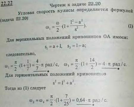 Определить угловую скорость вращающейся кулисы кривошипно - кулисного механизма при четырех положениях кривоши..., Задача 3208, Теоретическая механика