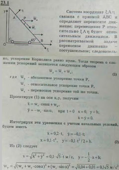 Наклонная плоскость AB, составляющая угол 45° с горизонтом, движется прямолинейно параллельно оси Ox с постоянным ускорением 0,1 м/с2..., Задача 3214, Теоретическая механика