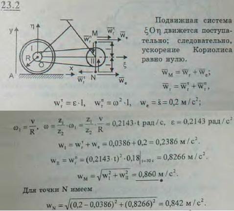 Велосипедист на некотором участке горизонтального прямолинейного пути движется по закону s=0,1t2. Дано: R=0,3..., Задача 3215, Теоретическая механика