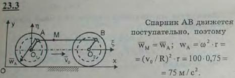 Определить абсолютное ускорение какой-нибудь точки M спарника AB, соединяющего кривошипы осей O и O1, если экипаж движется по прямолин..., Задача 3216, Теоретическая механика