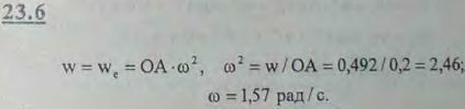 Определить в предыдущей задаче угловую скорость равномерного вращения ротора, при которой точка A, находясь ..., Задача 3219, Теоретическая механика