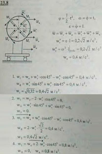 Тележка, на которой установлен мотор, движется по горизонтали вправо с постоянным ускорением w=0,4 м/с2. Мотор..., Задача 3221, Теоретическая механика