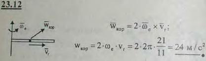 Струя воды течет по горизонтальной трубе OA, равномерно вращающейся вокруг вертикальной оси с угловой скоростью, равной 2π рад/с. Определить ко..., Задача 3225, Теоретическая механика
