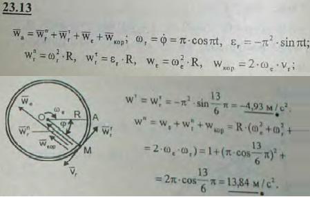 Круглая трубка радиуса R=1 м вращается вокруг горизонтальной оси O по часовой стрелке с постоянной угловой скоростью ω=1 рад/с. В трубке около ее т..., Задача 3226, Теоретическая механика