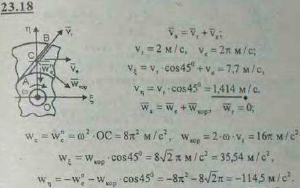 Компрессор с прямолинейными каналами равномерно вращается с угловой скоростью ω вокруг оси O, перпендикулярной плоскости рисунка. Воздух ..., Задача 3231, Теоретическая механика