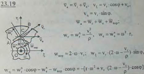 Решить предыдущую задачу для случая криволинейного канала, если радиус кривизны канала в точке C равен ρ, а угол между нормалью..., Задача 3232, Теоретическая механика