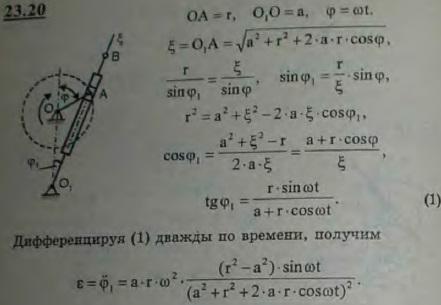 Выразить как функцию времени угловое ускорение ε качающейся кулисы поперечно-строгального станка, если кривошип длины r вращает..., Задача 3233, Теоретическая механика