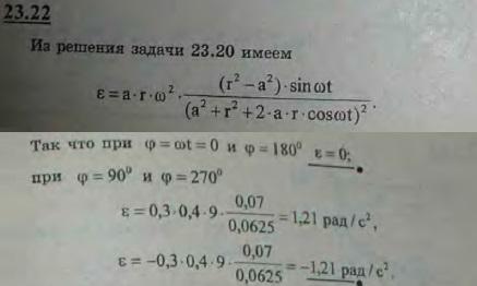 Определить угловое ускорение вращающейся кулисы кривошипно-кулисного механизма строгального станка пр..., Задача 3235, Теоретическая механика