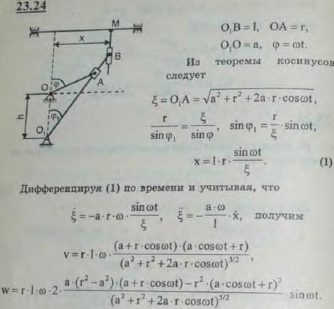 Найти уравнение движения, скорость и ускорение суппорта M строгального станка, приводимого в движение кривошипно-кулисным механизмом с качающейся кулисой O1..., Задача 3237, Теоретическая механика
