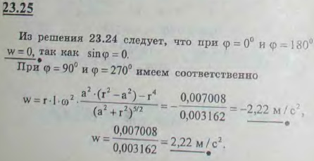 Найти ускорение резца строгального станка с качающейся кулисой при двух вертикальных и двух горизонтальных положениях кривошипа, если длина кривоши..., Задача 3238, Теоретическая механика