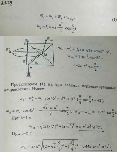Квадрат ABCD со стороною 2a м вращается вокруг стороны AB с постоянной угловой скоростью ω=π√2 рад/с. Вдоль диагонали AC соверша..., Задача 3242, Теоретическая механика