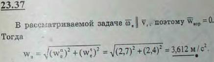 Решить предыдущую задачу в предположении, что диск вращается вокр..., Задача 3250, Теоретическая механика
