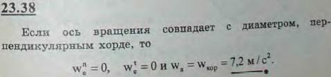 Решить задачу 23.36 при условии, что осью вращения диска является..., Задача 3251, Теоретическая механика