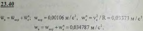 В условиях предыдущей задачи найти абсолютное ускорение корабля,..., Задача 3253, Теоретическая механика
