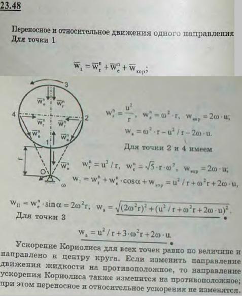 По условиям предыдущей задачи, измененным лишь в том отношении, что плоскость оси кольца теперь перпендикулярна оси вала AB, о..., Задача 3261, Теоретическая механика