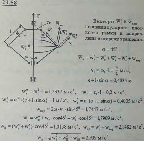 Найти абсолютное ускорение шаров центробежного регулятора Уатта, если он вращается вокруг своей вертикальной оси, имея в данный момент угловую скорость π/..., Задача 3271, Теоретическая механика