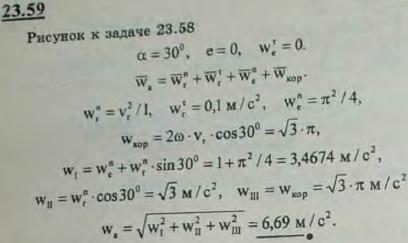 Найти абсолютное ускорение шаров центробежного регулятора Уатта, если после изменения нагрузки машины регулятор начал вращаться с углово..., Задача 3272, Теоретическая механика