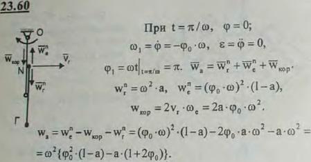 Воздушная трапеция ABCD совершает качания вокруг горизонтальной оси O1O2 по закону φ=φ0 sin ωt. Гимнаст, выполняющий упражнение на перекладине AB, вращается ..., Задача 3273, Теоретическая механика