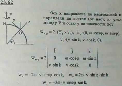 Точка M движется по поверхности Земли; курс движения k (угол между направлением на север и скоростью v точки относительно Земли), шир..., Задача 3275, Теоретическая механика