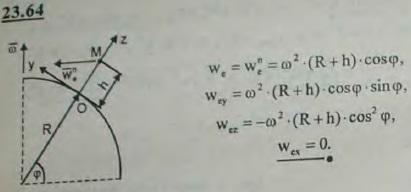 Высота точки M над поверхностью Земли равна h, широта места φ. Определить восточную wex, северную wey и вертикальн..., Задача 3277, Теоретическая механика