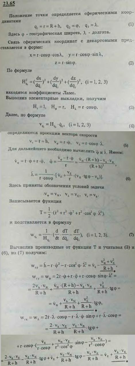 Восточная, северная и вертикальная проекции скорости точки M относительно Земли соответственно равны vE, vN и vh. Определить..., Задача 3278, Теоретическая механика
