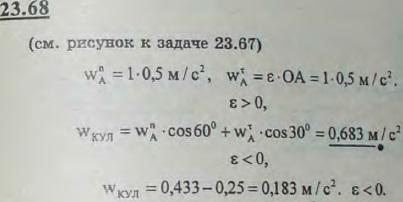 Кривошип OA=r=0,5 м, приводящий в движение прямолинейную кулису, которая совершает возвратно-поступат..., Задача 3281, Теоретическая механика