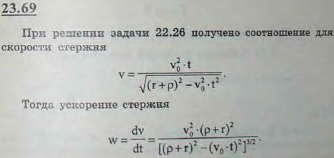 Поступательно движущийся кулак имеет форму полудиска, скользящего по направлению своего диаметра AB с постоянной ск..., Задача 3282, Теоретическая механика