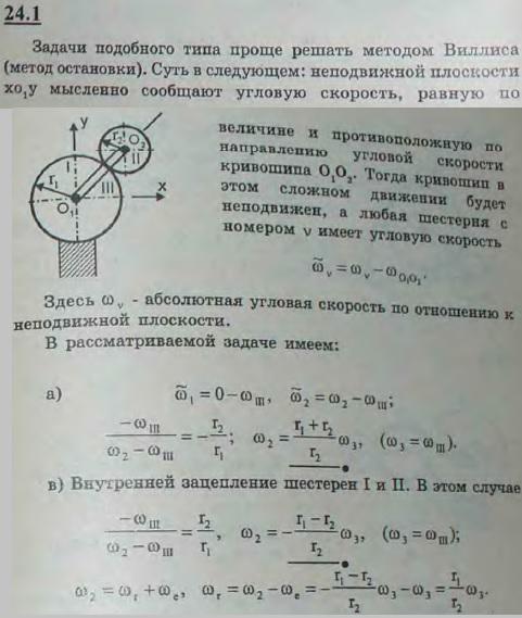 Кривошип 3 соединяет оси O1 и O2 двух зубчатых колес 1 и 2, причем зацепление может быть или внешнее, или внутреннее, как указан..., Задача 3285, Теоретическая механика