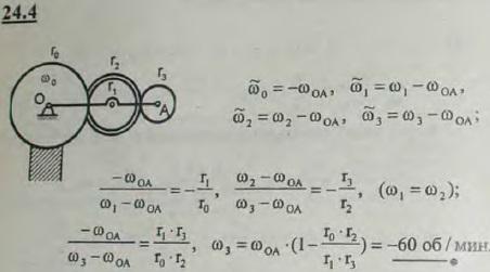 Найти число оборотов в минуту шестерни с числом зубцов 25, если кривошип OA вращается вокруг оси неподвижной шестерни с числом ..., Задача 3288, Теоретическая механика