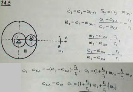 В эпициклическом механизме, применяемом в конных приводах молотилок, водило OA и колесо I радиуса r1 насажены на вал O свободно; ось O1 ко..., Задача 3289, Теоретическая механика