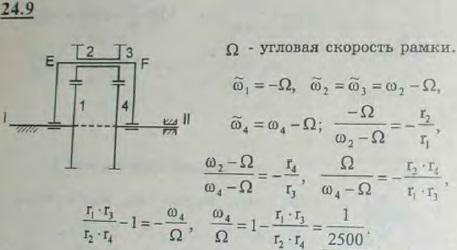 Редуктор скоростей с планетарной передачей состоит из неподвижного солнечного колеса 1, жестко связанного с валом I, рамки, свободно вращающейся вокруг осей I и II с..., Задача 3293, Теоретическая механика