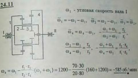 Редуктор скоростей с дифференциальной передачей состоит из четырех зубчатых колес, из которых первое — с внутренним зацеплением — делает 160 об/мин и имеет z1=70 зубцов; втор..., Задача 3295, Теоретическая механика