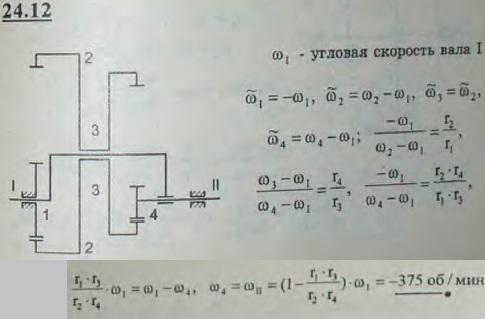 Редуктор скоростей имеет неподвижную шестеренку 1, спаренные между собой подвижные шестеренки 2 и 3 с внутренним..., Задача 3296, Теоретическая механика