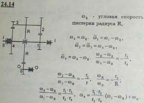 В цилиндрическом дифференциале зубчатое колесо радиуса R свободно насажено на вал I — I и несет на себе шестерни радиусов r2 и r3, спаренные друг с другом. Колесо R приводит..., Задача 3298, Теоретическая механика