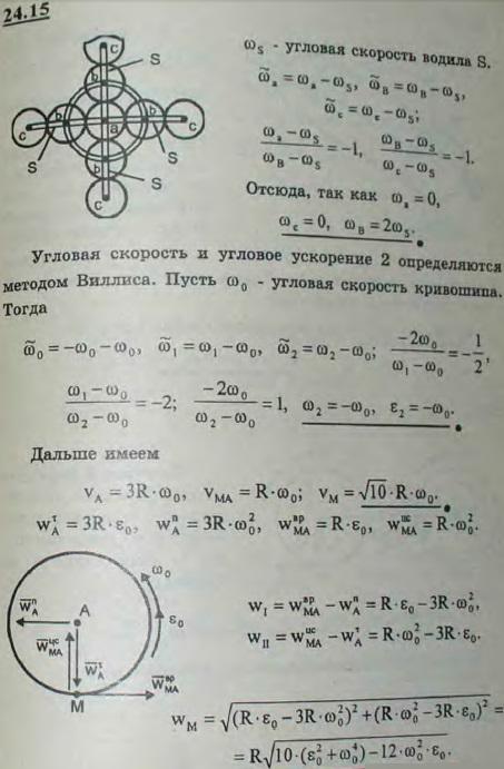 В планетарном приводе картофелекопателя центральная шестеренка a, совершающая поступательное прямолинейное равномерное движение вместе со своей осью, соединена при помо..., Задача 3299, Теоретическая механика