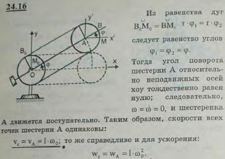 Кривошип OA с противовесом B вращается с угловой скоростью ω0=const вокруг оси неподвижной шестеренки и несет ..., Задача 3300, Теоретическая механика