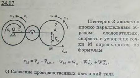 В эпициклической передаче ведущая шестерня радиуса R вращается против часовой стрелки с угловой скоростью ω0 и угловым ускорени..., Задача 3301, Теоретическая механика