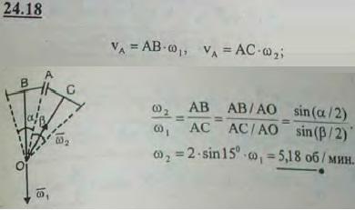 Даны два конических зубчатых колеса, оси которых неподвижны, а соответственные углы равны α и β. Первое колесо вращается с угл..., Задача 3302, Теоретическая механика