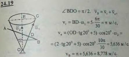 Карусель представляет собой круглую площадку AB, которая вращается вокруг оси OC, проходящей через ее центр D, делая 6 об/ми..., Задача 3303, Теоретическая механика