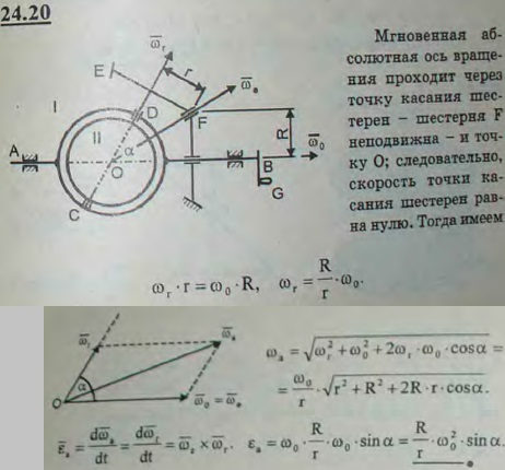 Шаровая дробилка состоит из полого шара II, в котором находятся шары и вещество, подвергающееся дроблению, сидящего на оси CD, на которой заклинено коническое зубчатое колесо E радиуса r. Ось CD сидит в..., Задача 3304, Теоретическая механика
