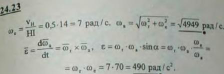 Сохранив условия предыдущей задачи и зная длину HI=1/14 м, определить абсолютную угловую ско..., Задача 3307, Теоретическая механика