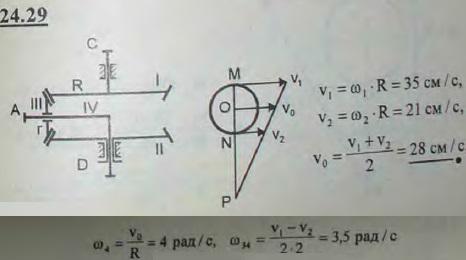 Дифференциальная передача состоит из конического зубчатого колеса 3 (сателлита), насаженного свободно на кривошип 4, который может вращаться вокруг неподвижной оси CD. Сателлит сое..., Задача 3313, Теоретическая механика