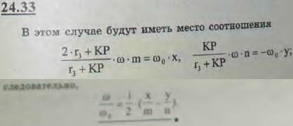 В дифференциальной передаче, рассмотренной в предыдущей задаче, между зубчатыми колесами I и IV введено паразитное колесо с неподвиж..., Задача 3317, Теоретическая механика