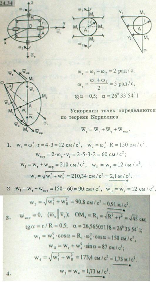 Дифференциальная передача, соединяющая обе половины задней оси автомобиля, состоит из двух шестеренок с одинаковыми радиусами R=6 см, насаженных на полуоси, вращающиеся при движении автомобиля на повороте с разными,..., Задача 3318, Теоретическая механика