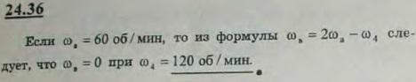 В дифференциале зуборезного станка, описанном в предыдущей задаче, угловая скорость ведущего вала ωa=60 об/м..., Задача 3320, Теоретическая механика