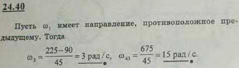 Решить предыдущую задачу, предполагая, что зубчатые колеса 1 и 2 вр..., Задача 3324, Теоретическая механика
