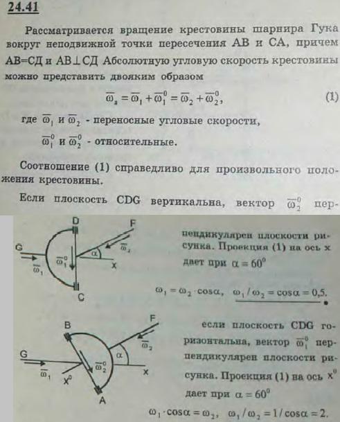 Крестовина ABCD универсального шарнира Кардана - Гука (AB⊥CD), употребляемого при передаче вращения между пересекающимися осями, вращается ..., Задача 3325, Теоретическая механика